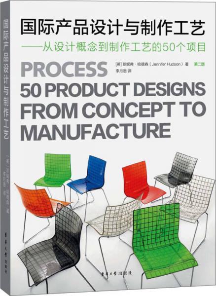 国际产品设计与制作工艺:从设计概念到制作工艺的50个项目(第2版)