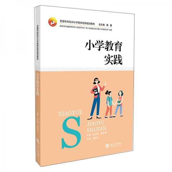 小学教育实践/全国专科层次小学教师培养规划教材