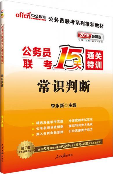 中公版·2015公务员联考15天通关特训:常识判断(新版)