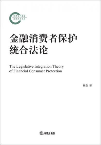 金融消费者保护统合法论