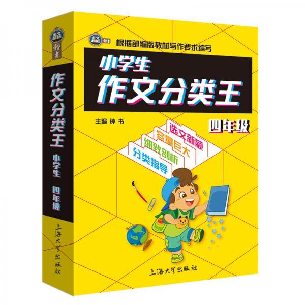小学生作文分类王4年级同步作文素材
