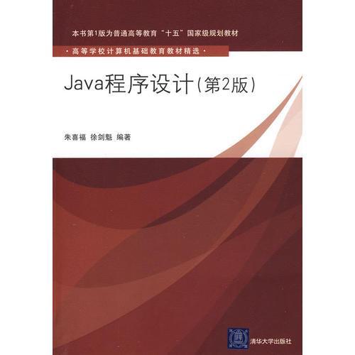 Java程序设计(第2版)(高等学校计算机基础教育教材精选)
