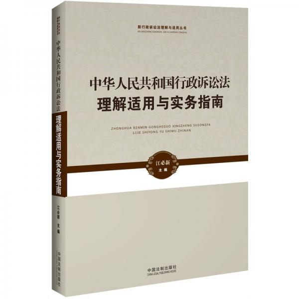 新行政诉讼法理解与适用丛书·中华人民共和国行政诉讼法理解适用与实务指南