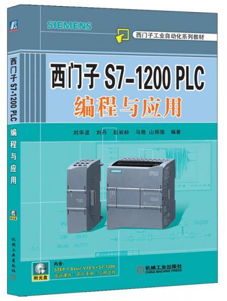 西门子工业自动化系列教材:西门子S7-1200 PLC编程与应用