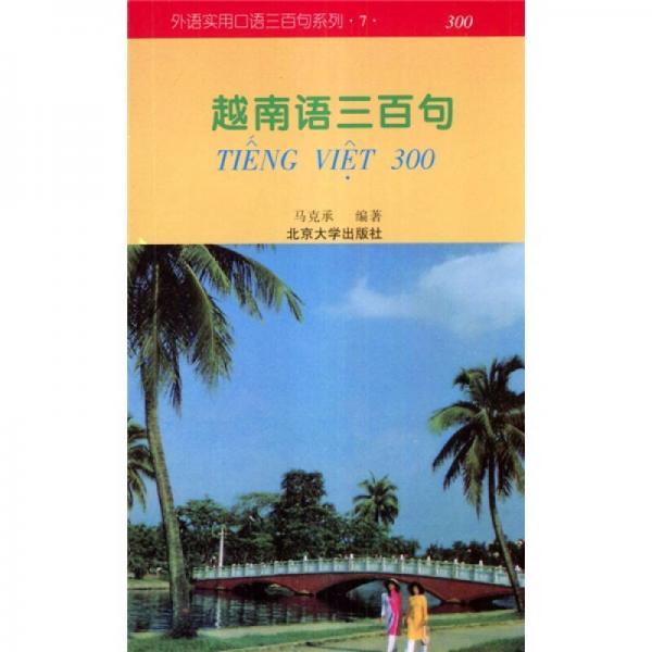越南语三百句
