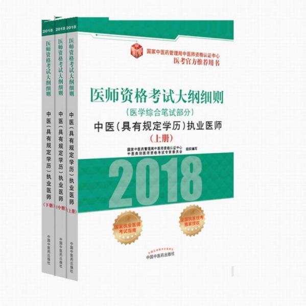 2018医师资格考试大纲细则(医学综合笔试部分):中医(具有规定学历)执业医师(套装上中下册)