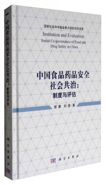 中国食品药品安全社会共治:制度与评估