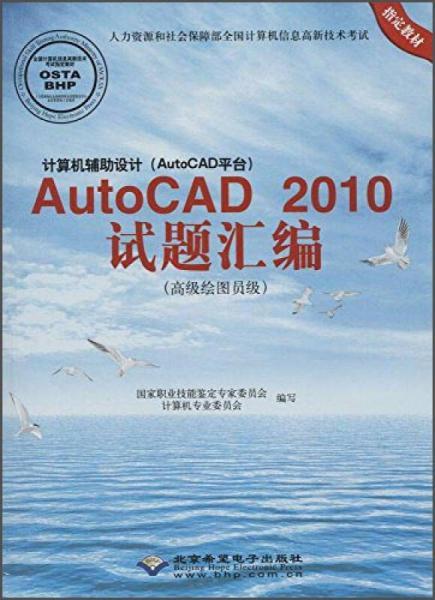 璁$���鸿��╄�捐�★�AutoCAD骞冲�帮�AutoCAD 2010璇�棰�缁�缂�