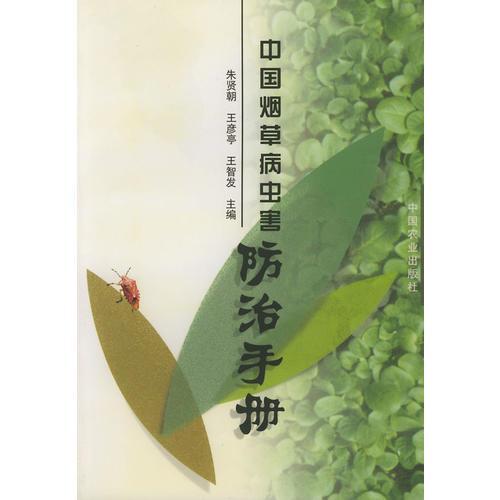 中国烟草病虫害防治手册