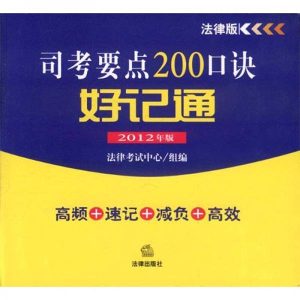 司考要点200口诀好记通(2012年版)(法律版)