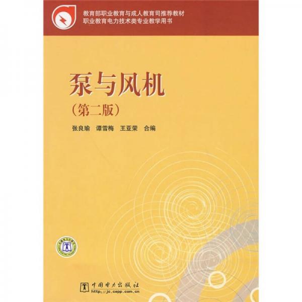 教育部职业教育与成人教育司推荐教材:泵与风机(第2版)