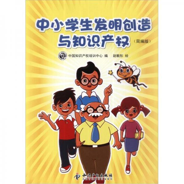 中小学生发明创造与知识产权(简编版)