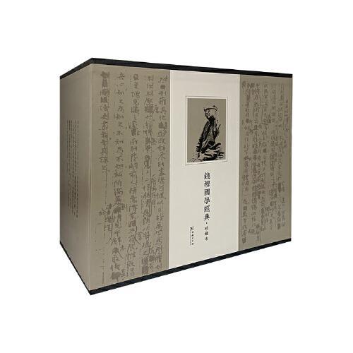 钱穆国学经典珍藏本(全套8册,新设计,全精装,纸面布腰,配有函套)