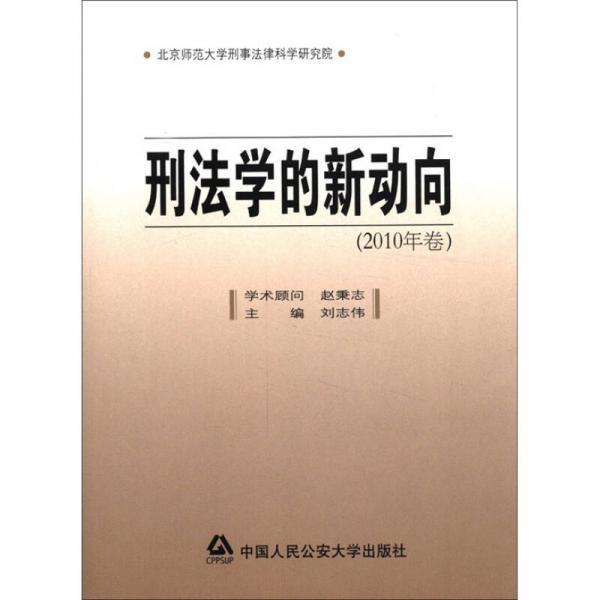 刑法学的新动向(2010年卷)