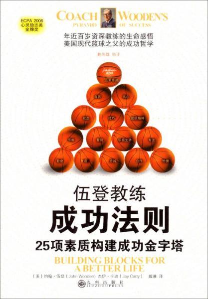 伍登教练成功法则:25项素质构建成功金字塔