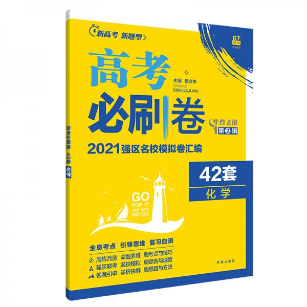 新高考专用高考必刷卷42套化学2021强区名校模拟卷汇编