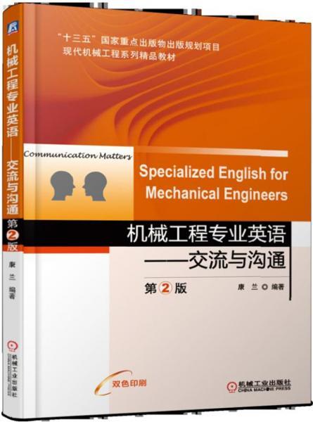 机械工程专业英语交流与沟通第2版SpecializedEnglishforMecha