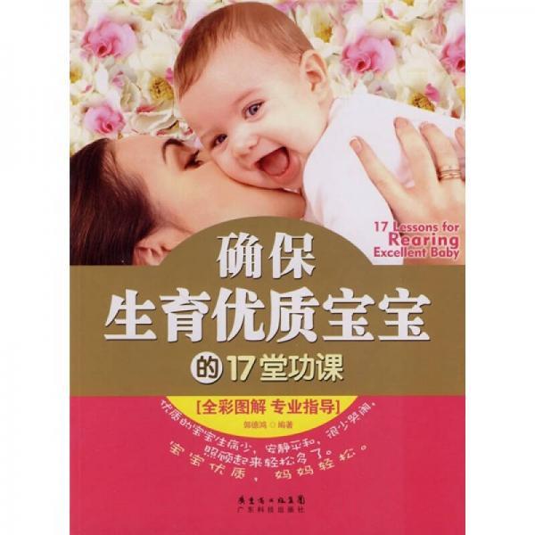 确保生育优质宝宝的17堂功课(全彩图解 专业指导)