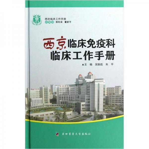 西京临床工作手册:西京临床免疫科临床工作手册