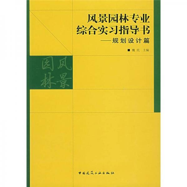 风景园林专业综合实习指导书