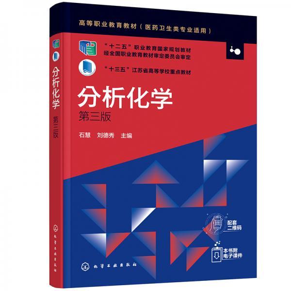 分析化学(第三版)(石慧)