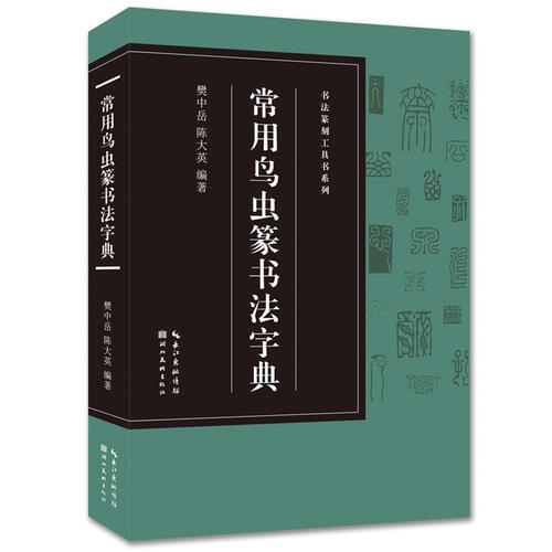 书法篆刻工具书系列-常用鸟虫篆书法字典