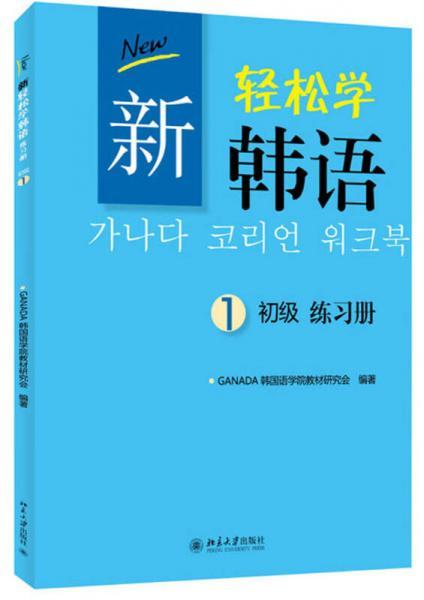 新轻松学韩语:初级练习册1(韩文影印版)