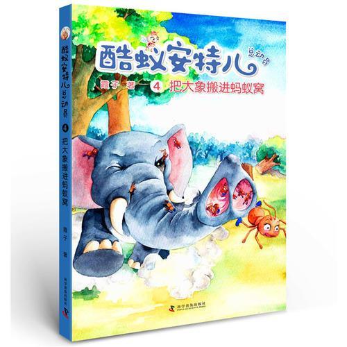 酷蚁安特尔总动员4:把大象搬进蚂蚁窝