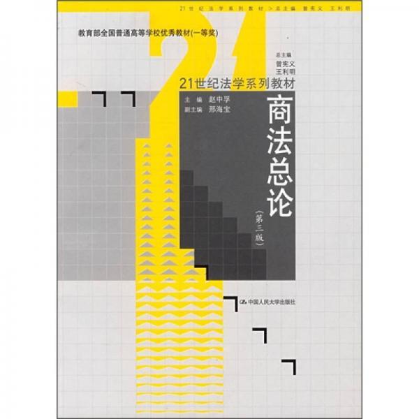 21世纪法学系列教材:商法总论(第3版)