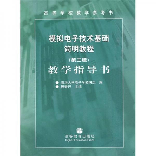 模拟电子技术基础简明教程教学指导书(第3版)