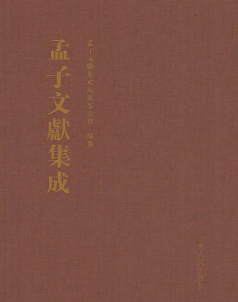 孟子文献集成(第十五卷)