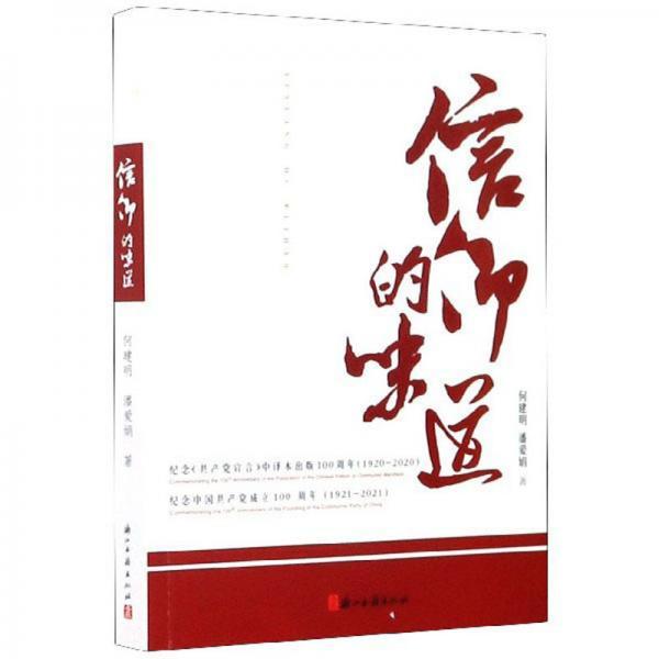 信仰的味道(纪念共产党宣言中译本出版100周年1920-2020纪念中国共产党成立100周年19