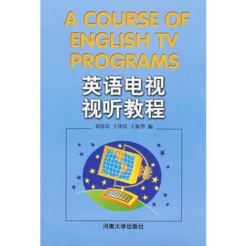 英语电视视听教程
