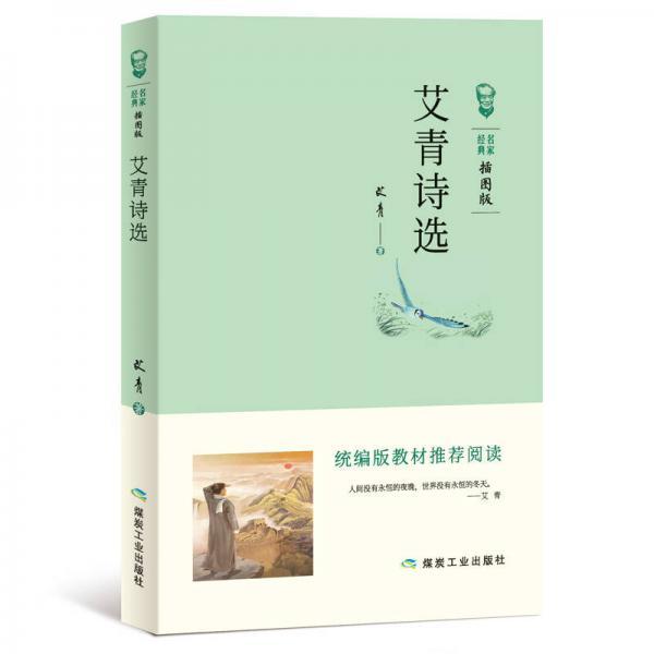 统编版教材推荐阅读:艾青诗选