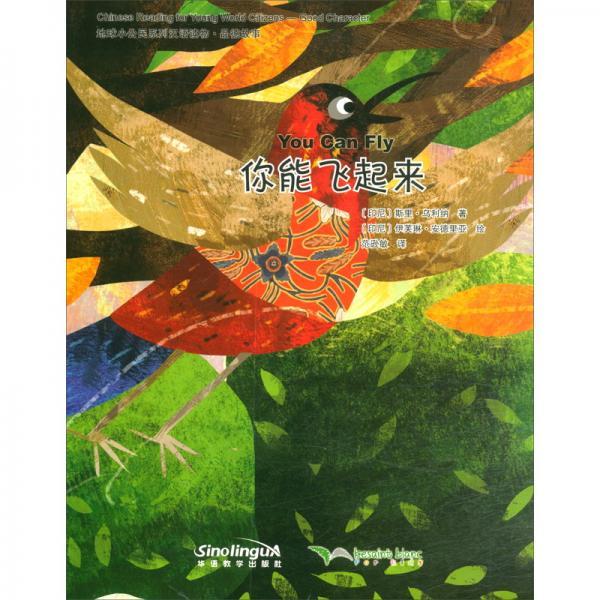 地球小公民系列汉语读物:品德故事你能飞起来