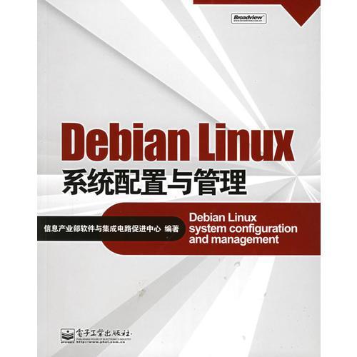 Debian Linux系统配置与管理