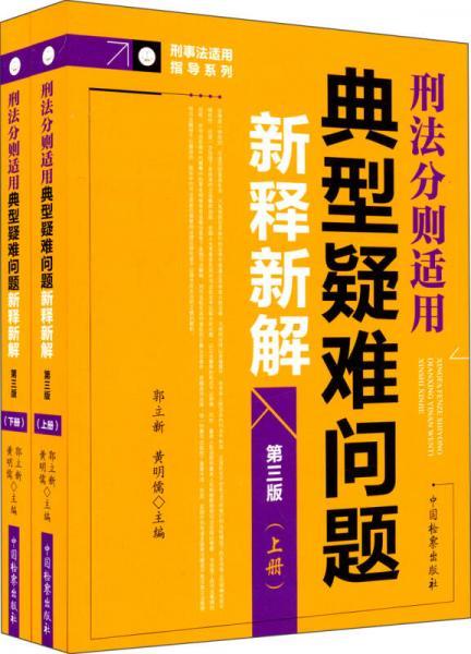 刑事法适用指导系列:典型疑难问题新释新解(上下册 刑法分则适用 第三版)