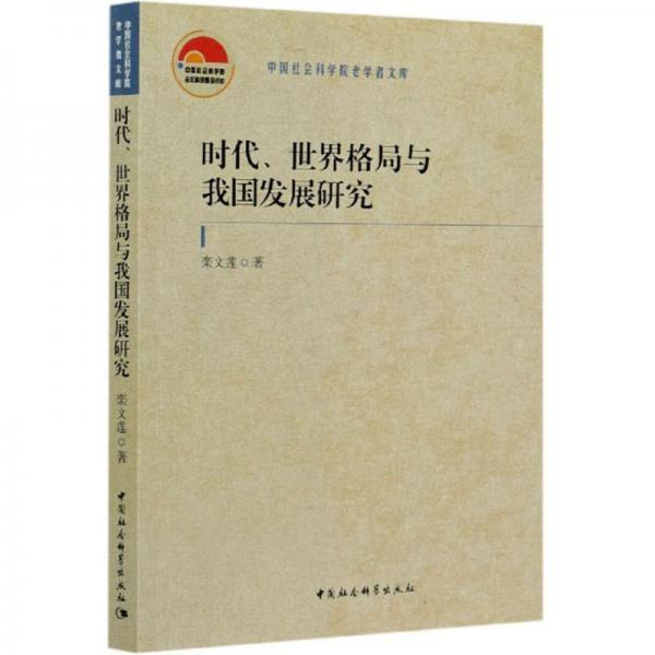 时代、世界格局与我国发展研究/中国社会科学院老学者文库