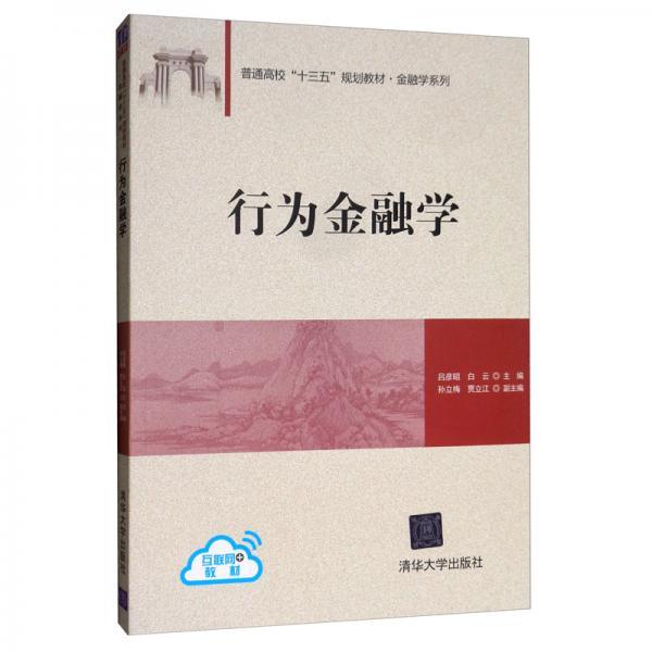 """行为金融学/普通高校""""十三五""""规划教材·金融学系列"""