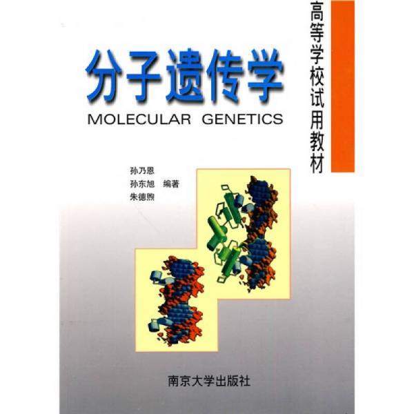 高等学校试用教材:分子遗传学