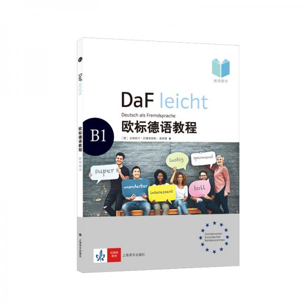 欧标德语教程B1(教师用书)