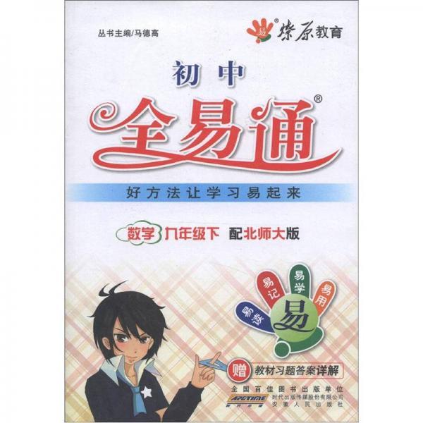 燎原教育·初中全易通:数学(9年级下)(配北师大版)