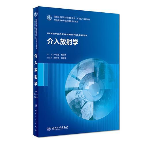 介入放射学(研究生/放射诊断与治疗)