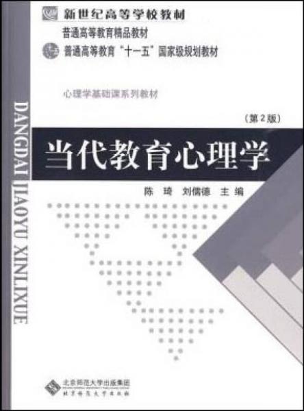 现代教导心思学(第2版)