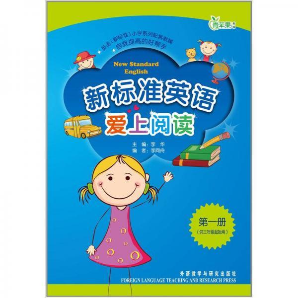 英语(新标准)小学系列配套教辅:新标准英语爱上阅读(第1册)(供3年级起始用)