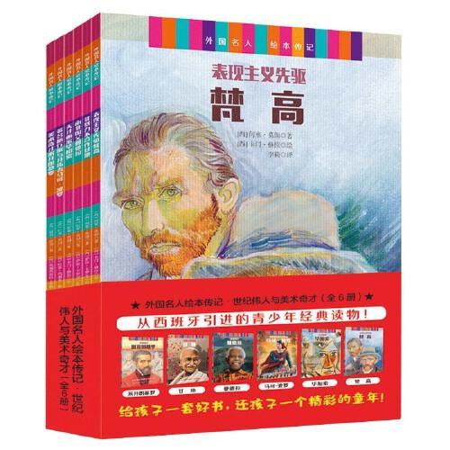 外国名人传记绘本(梵高 毕加索 米开朗基罗 曼德拉 甘地 马可波罗)全6册