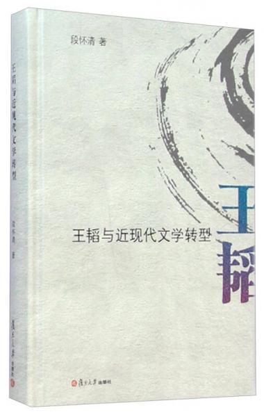 王韬与近现代文学转型