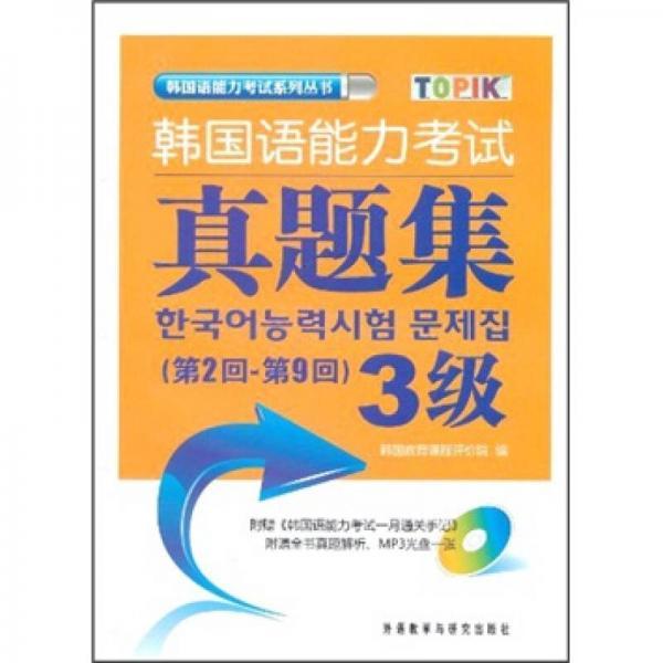 韩国语能力考试真题集3级(第2回:第9回)