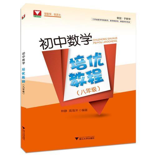 初中数学培优教程(八年级)
