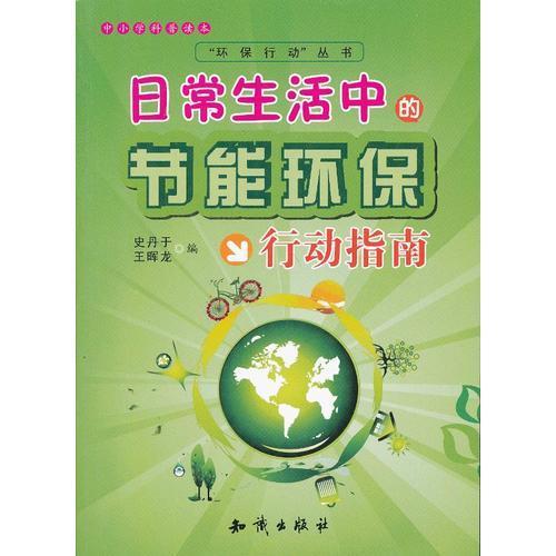 中小学科普读本-日常生活中的节能环保行动指南
